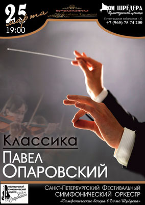 2019.03.25. Павел Опаровский - Оркестр_концерт