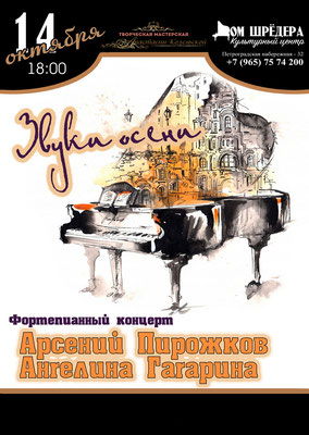 2018.10.14. Фотрепианный концерт. Арсений, Ангелина Гагарина