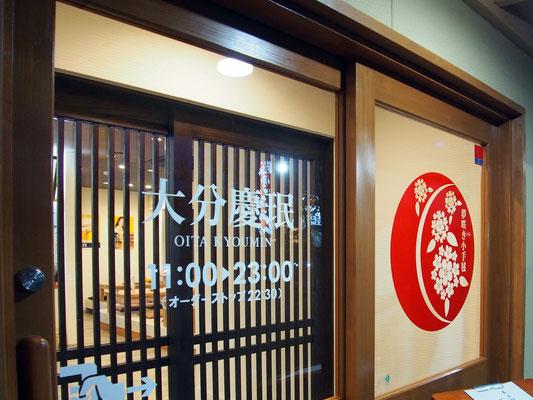 大分慶珉の店舗入口