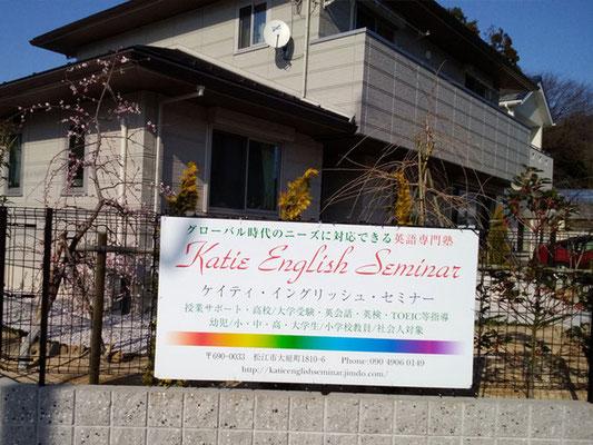 Katie English Seminar教室外観