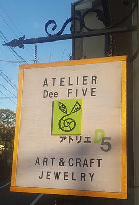 Atrlier D Five  アトリエの看板