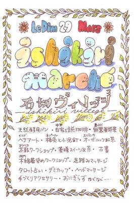 東大阪石切ビレッジのドラムサークル案内2