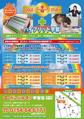 ガンバルマン学習塾釧路校開校チラシ