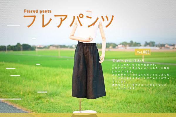 003フレアパンツ ¥1,500
