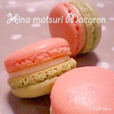 菱餅マカロン