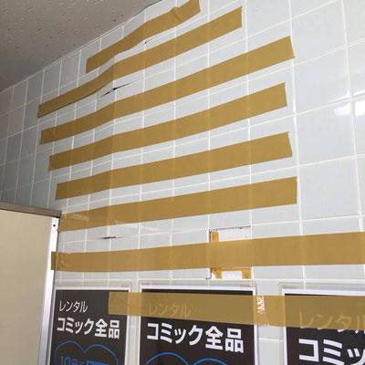 内装壁タイル浮き