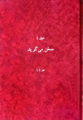 God Speaks ( Farsi ) Volume Two