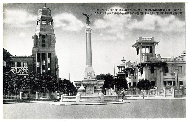 TIENTSIN - early 20th Century