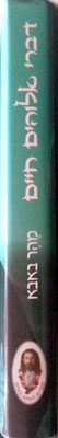 Book cover spine