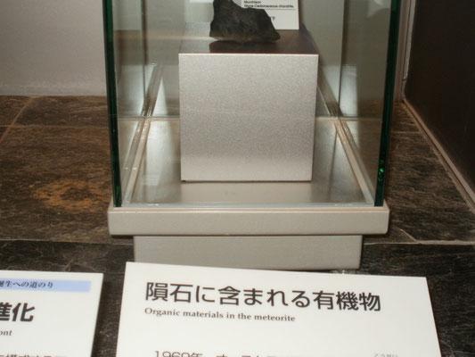 生命の隕石説