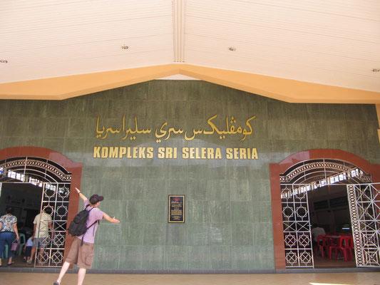 Der bekannteste Food-Court in der Nachbarstadt Seria.