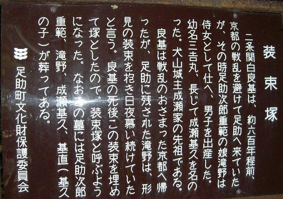 装束塚いわれ 飯盛山城