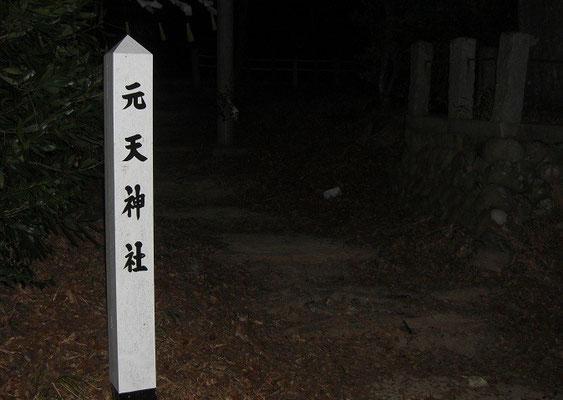 本丸の元天神社