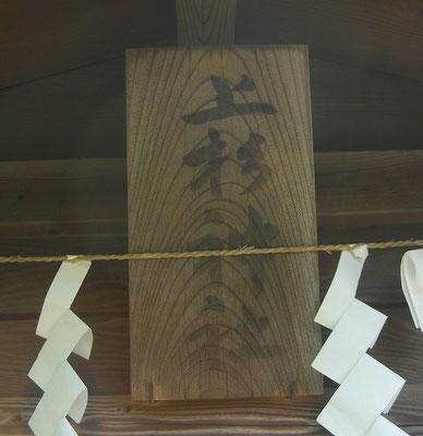 上杉神社の銘