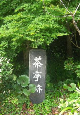 久延寺内山内一豊による接待所「茶亭跡」の碑
