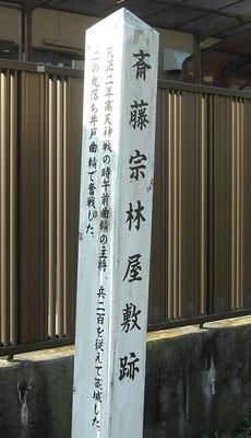 斉藤宗林屋敷跡