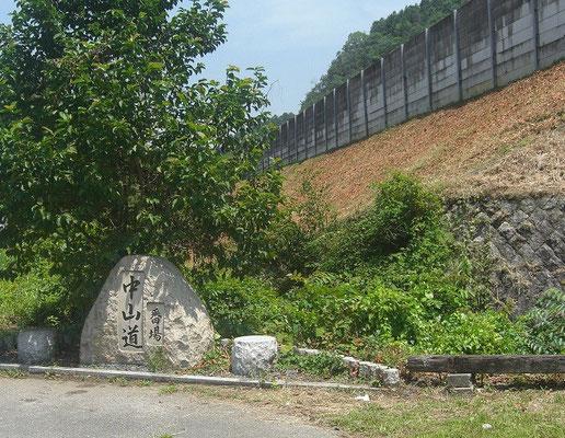 名神高速沿いの旧中山道