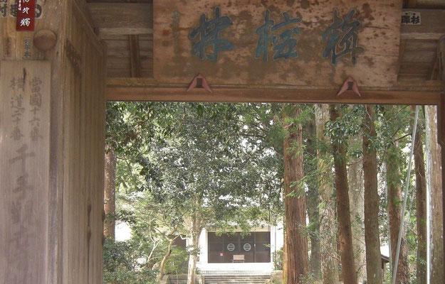 山門奥の本堂正面には「二つ引両紋」