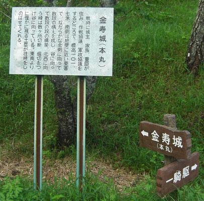 金寿城標識