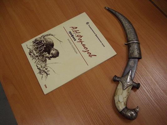 """Офис """"Исследовательские Экспедиции"""". Альбом о творчестве А.Н. Формозова и иорданский нож."""