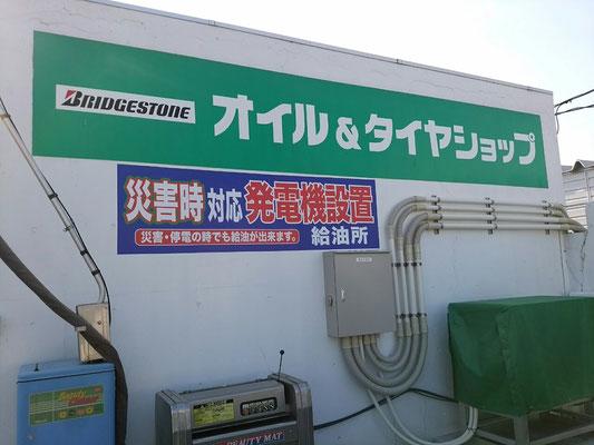 花巻、中央石油、災害時対応、発電機設置