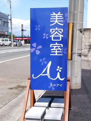 美容室、Ai、エーアイ、花巻市諏訪町