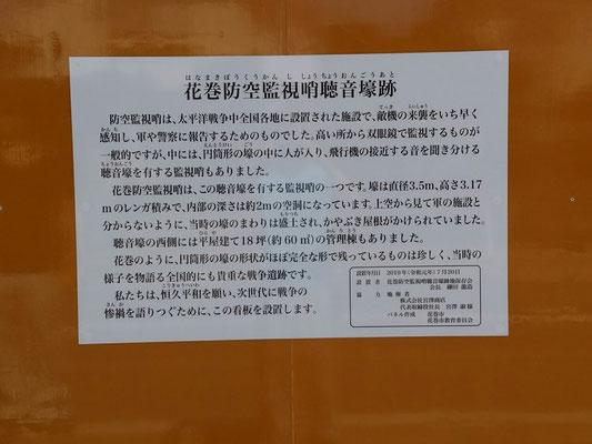 花巻・防空監視哨聴音壕跡地