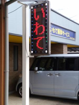 いわて解体サービス、電光掲示板、LEDディスプレイ