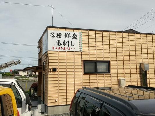仲町、居酒屋、おでれんせ、馬刺し、鮮魚