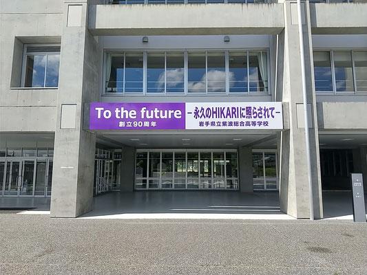 紫波総合高等学校、創立90周年