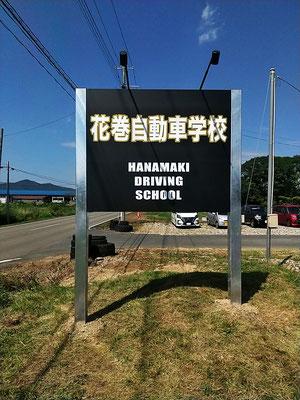 花巻自動車学校、看板リニューアル