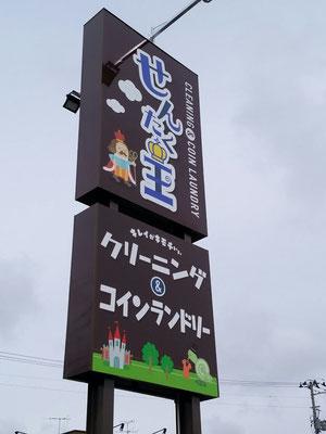 せんたく王、飯岡駅前店、広告塔