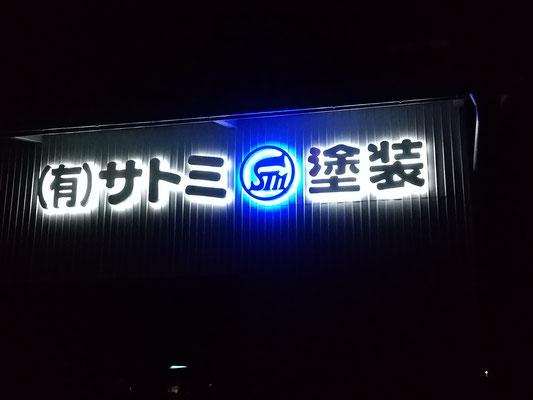 LEDバックライト、箱文字、サトミ塗装