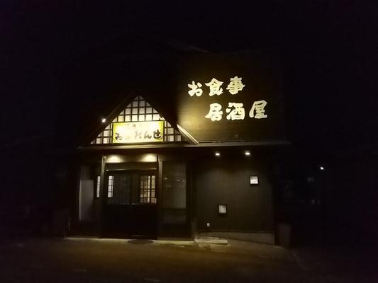 居酒屋、花巻駅前およれんせ