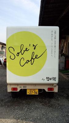 惣兵衛様 ソーベーズカフェ キッチンカー