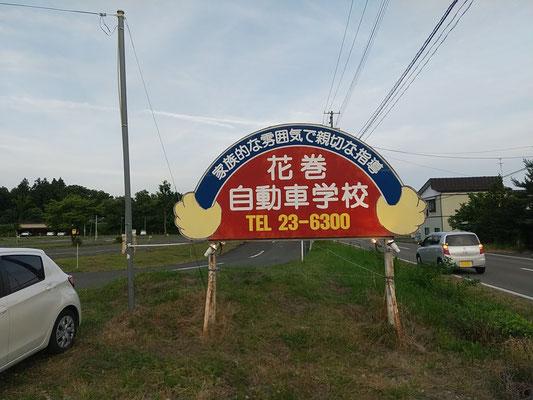 花巻自動車学校、旧看板
