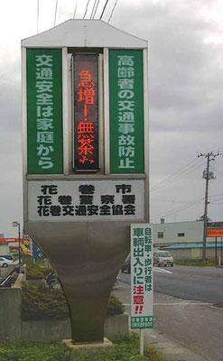 花巻警察署、電光掲示板、LEDディスプレイ