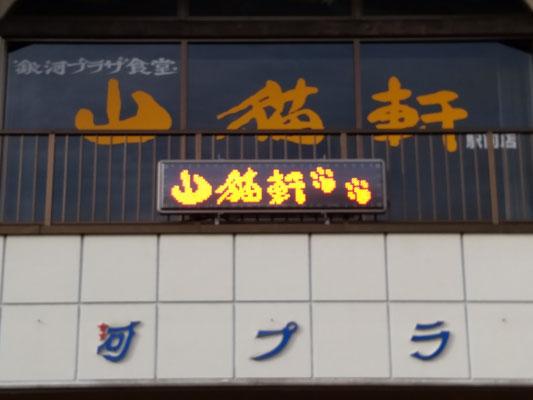 山猫軒、電光掲示板、LEDディスプレイ