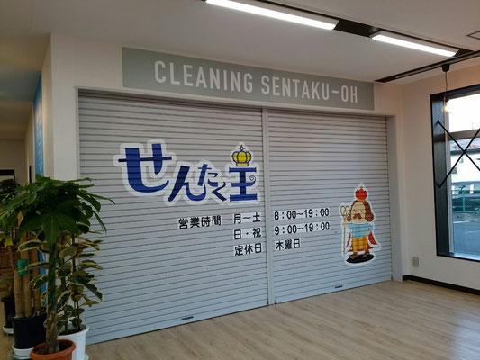 せんたく王、飯岡駅前店、シャッター装飾