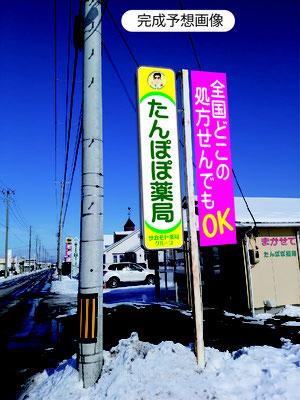 株式会社サカモト、たんぽぽ薬局、花巻市二枚橋6-498-1
