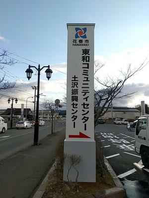 東和コミュニティセンター、土沢振興センター、土沢地域づくり会議