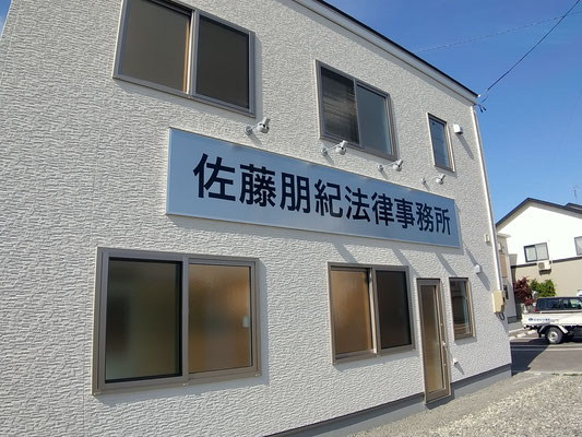 花巻市材木町、佐藤朋紀法律事務所さま
