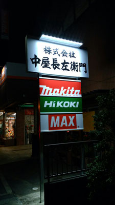 中屋長左衛門、makita、Hi KOKI、MAX、三和ポラックス2