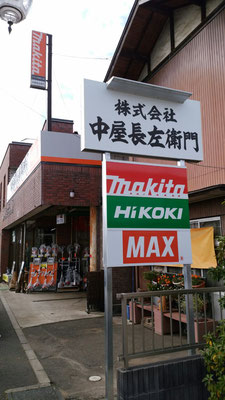 中屋長左衛門、makita、Hi KOKI、MAX、花巻市藤沢町