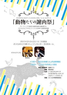 夏目恭宏、友田有香「動物たちの謝肉祭」