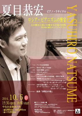 夏目恭宏「ピアノリサイタル2014」