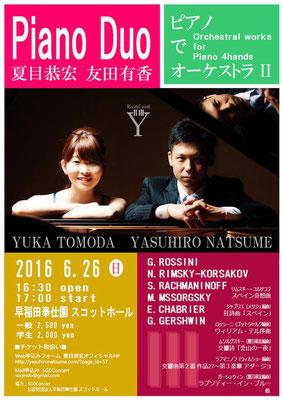 夏目恭宏、友田有香「ピアノでオーケストラ2」