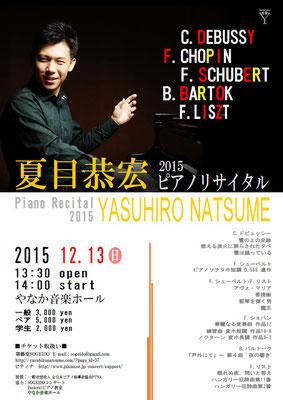 夏目恭宏「ピアノリサイタル2015」