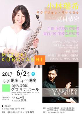夏目恭宏、小林瑞希「サクソフォン・リサイタル」