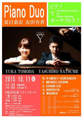 夏目恭宏、友田有香「ピアノでオーケストラ」